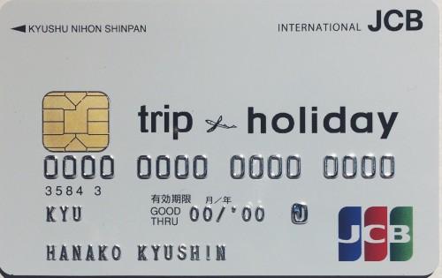 tripカード